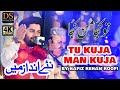 Hafiz Rehan Roofi Tu Kuja Man Kuja New Naat 2019 DS Production Islamic Channel