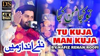 Hafiz Rehan Roofi Tu Kuja Man Kuja New Naat 2019 DS Production Islamic Channel