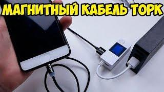 Обзор и тест Магнитный USB кабель TOPK