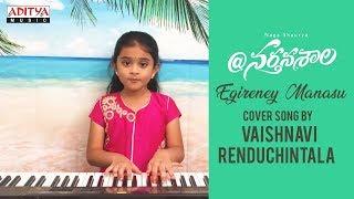 Egireney Manasu Cover Song By Vaishnavi Renduchintala || @Nartanasala Songs