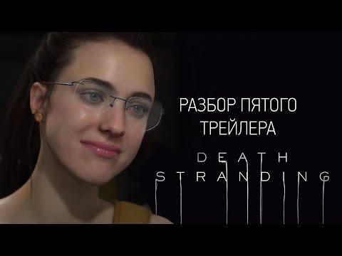 Death Stranding - Большой разбор пятого трейлера