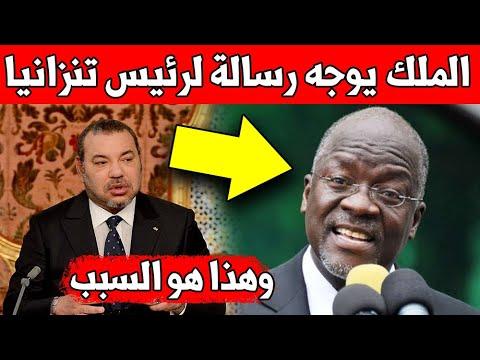 الملك يرسل رسالة الى رئيس تنزانيا وهدا هو السبب - لا يفوتك ?