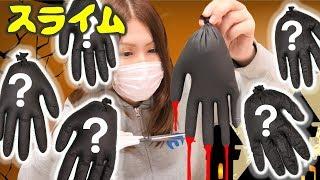 【海外で大流行】手袋の中身でハロウィンスライム作ってみた【Gloves Slime Challenge】アジーンTV