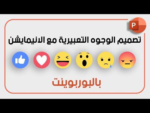 تصميم الوجوه التعبيرية للفيسبوك بالبوربوينت - انيمايشن