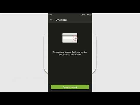 Как быстро и просто узнать номер, срок действия и CVV код карты в приложении Приват24