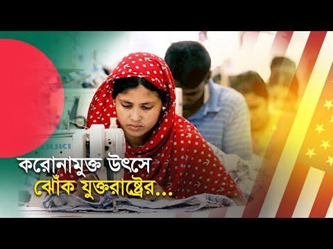 করোনামুক্ত উৎসে ঝোঁক যুক্তরাষ্ট্রের...| Bangla Business News | Business Report 2020