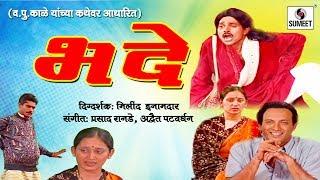 Bhade | Comedy Natak | Va Pu Kale | भदे | व.पु .काळे