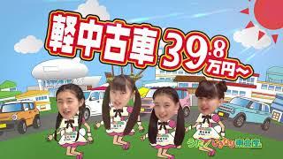 石巻市の阿部勝自動車の新CM!人気アイドルグループいぎなり東北産とコ...