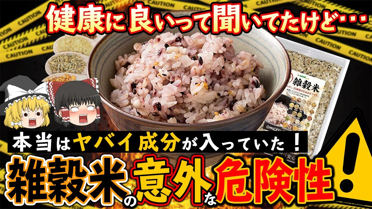 【ゆっくり解説】雑穀米を食べ続けるとどうなるのか?