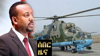 PM Abiy in radio news VOA Amharic today August 11,2018