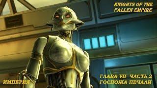 SWTOR KotFE Chapter 7 part 2 с русскими субтитрами