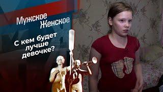 Бабушка под вопросом. Мужское / Женское. Выпуск от 28.09.2020
