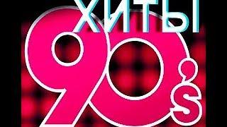ЛУЧШИЕ КЛИПЫ 90-Х | МУЗЫКА НОН-СТОП