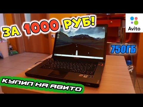Ноутбук с АВИТО за 1000 рублей! [ПОКУПКИ АВИТО]