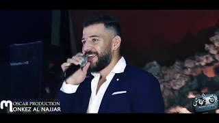 حسام جنيد عتابات عيون السواهي & تحايلني وتلوعني صوت وصورة 2019