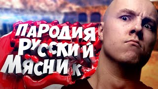 РУССКИЙ МЯСНИК - ПАРОДИЯ #2