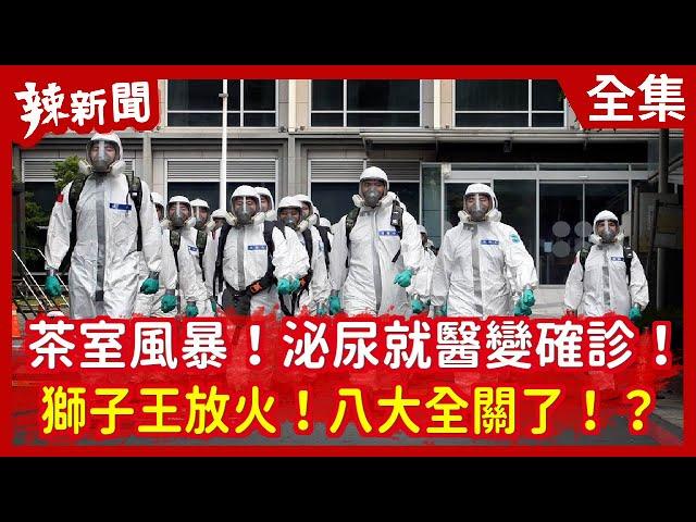 【辣新聞152】茶室風暴!泌尿就醫變確診!  獅子王放火!八大全關了!? 2021.05.14