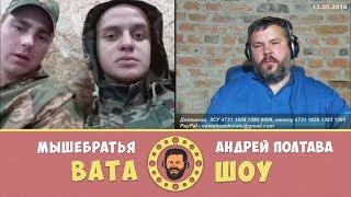 """Освободители Русского Мира или """"Он нам не царь""""! Мышебратья - Вата Шоу"""
