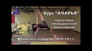 Подготовка преподавателей йоги в Москве