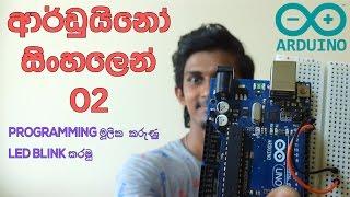Sinhala Arduino Tutorial 02 -  Programming මුල ඉදන්ම පටන් ගමු