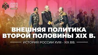 Внешняя политика России второй половины ХIХ столетия