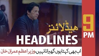 ARYNews Headlines | Digitalizing Pakistan top priority of PTI govt: minister  | 9PM | 5 DEC 2019