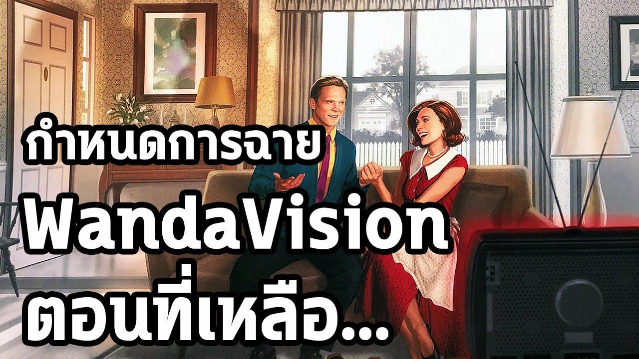 WandaVision ตอนที่เหลือมาเมื่อไหร่กันแน่? - Comic World
