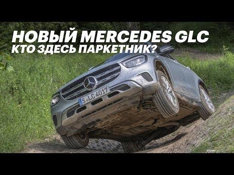 Что может новый Mercedes GLC 2020 / Обзор и тест-драйв