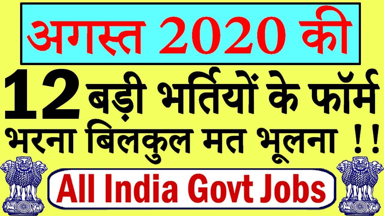 अगस्त 2020 की 12 बड़ी भर्तियां || Government Jobs August 2020