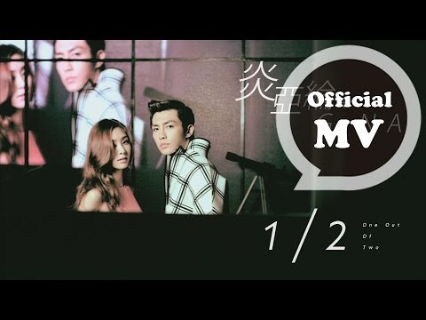 炎亞綸 Aaron Yan + G.NA [1/2 One Out of Two] Official MV HD