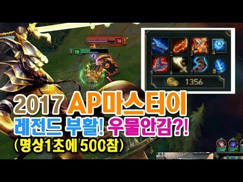 2017 AP마스터이 레전드부활! 우물 갈필요없다ㅋㅋㅋ(명상1초당500피참)