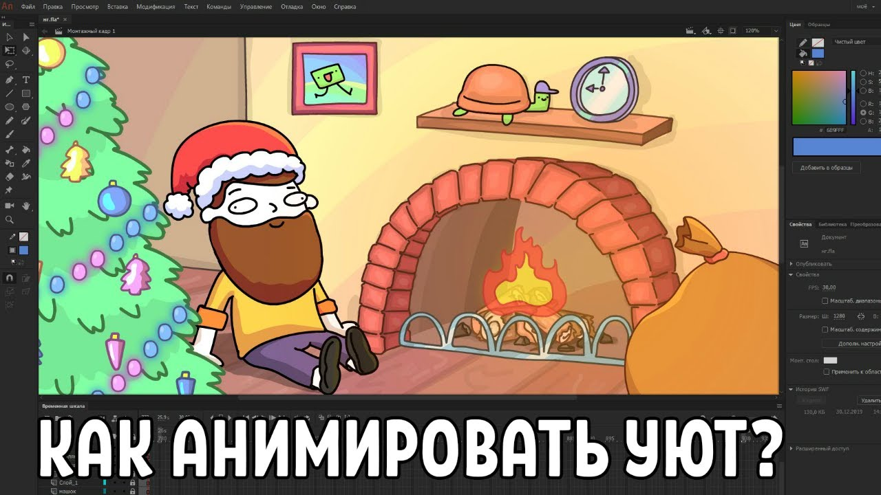 Анимируем Новый Год за 3 минуты / MityaChannel