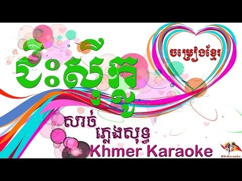 Karaoke Old Song Khmer | ជិះសុីក្លូ - Chiash Sei Klo