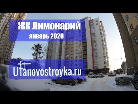 ЖК Лимонарий: видеобзор январь 2020. г. Уфа. Зеленая роща.