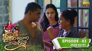 Sihina Genena Kumariye | Episode 03 | 2020- 02- 01 Thumbnail