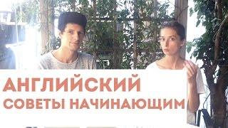 Как начать изучать английский язык - Советы начинающим от филолога Екатерины Могиревой