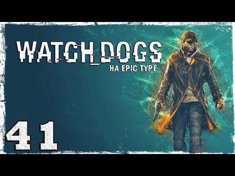 Смотреть прохождение игры [PS4] Watch Dogs. Серия 41 - Большая игра.
