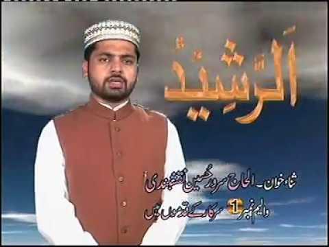 Tu Khaliq Hai Sarwar Hussain Naqshbandi