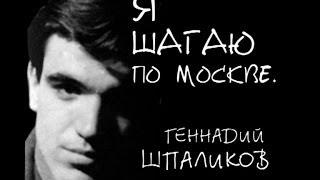 Я шагаю по Москве. Геннадий Шпаликов.