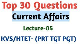 TOP 30 Current Affairs MCQ Questions For|KVS TGT 2018|KVS (PRT PGT)|HTET 2018 By Aman Narang