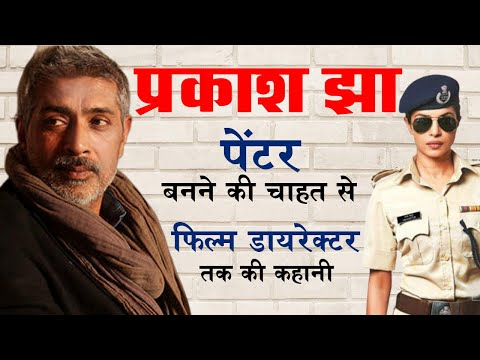 Prakash Jha biography in hindi