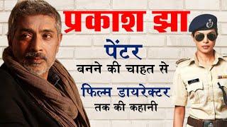 Prakash Jha biography in hindi