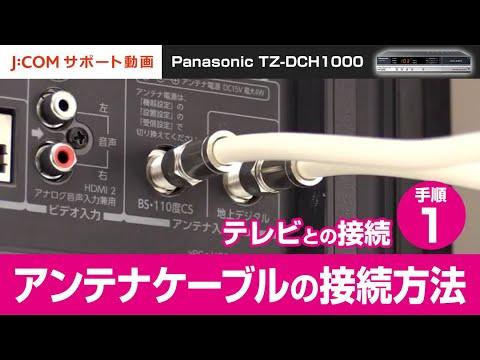 Panasonic Tz Dch1000 テレビとの接続 手順 アンテナケーブルの接続方法 Youtube