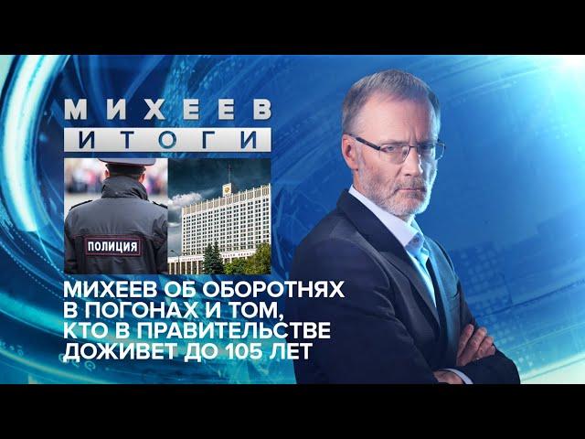 Михеев об оборотнях в погонах и том, кто в Правительстве доживет до 105 лет