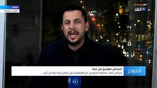 مراسل الغد: نتنياهو يعقد اجتماعا أمنياً بعد إطلاق صاروخين على تل أبيب