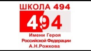 Онлайн родительское собрание Школы No494