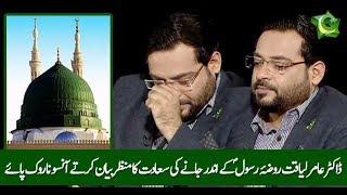 When Dr Amir Liaqat went Inside Roza Rasool(pbuh)