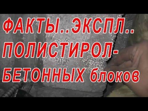 1.28 ФАКТЫ эксплуатации Полистиролбетонных блоков. - YouTube