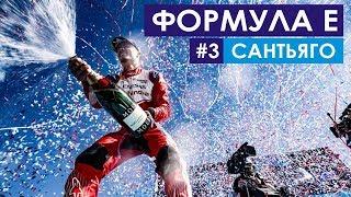 Очередная непредсказуемая гонка | Формула Е | Сантьяго