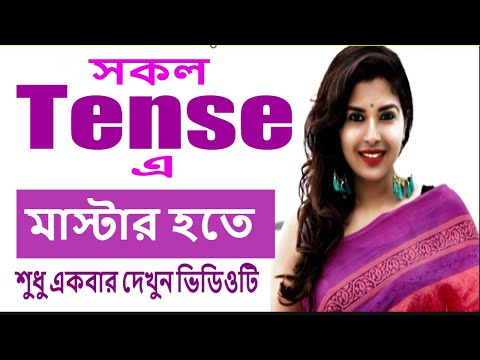 All Tense secret in English Grammar by Technical English learning Home  -( Bangla Tutorial)